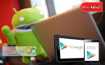 أحصل على حساب جوجل بلاي للمطورين لنشر تطبيقاتك مجانا 2015