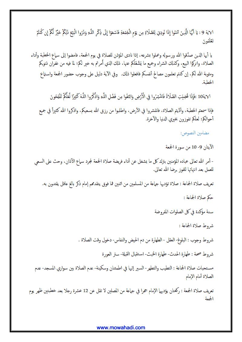 أنواع الصلاة (الجماعة والجمعة والعيدين) -2