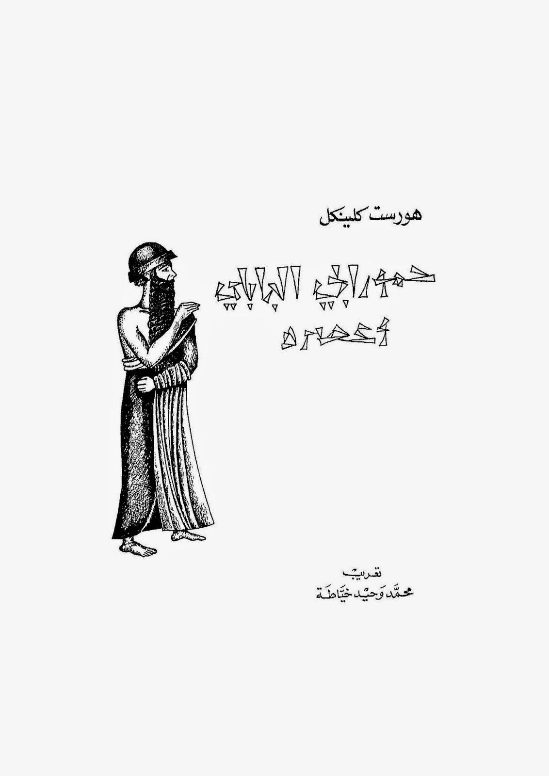 كتاب حمورابي البابلي وعصره لـ هورست كلينكل