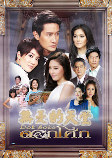 Xem Phim Chuyn Tnh L Lem (thi Lan) Tp 1A | Watch Chuyen Tinh Lo Lem Episode 1A Online