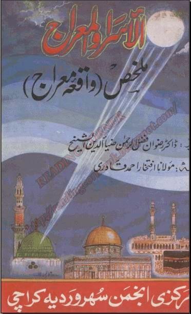 Al Isra O Al Meraj By Dr Rizwan Fazal ul Rehman