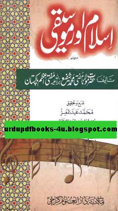 Music In islam (Islam Aur Moseeqi