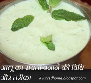 आलू का रायता विधि , Aloo Ka Raita Recipe in Hindi , आलू का रायता कैसे बनाये, aloo ka raita banane ki vidhi, alu ka rayta, ghar mein bana alu ka raita, desi style raita, सिंपल और बेस्ट है आलू का रायता,