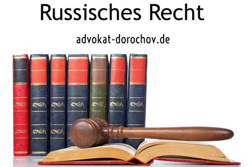 Russisches Recht - Rechtsanwaltskanzlei für russisches Recht www.advokat-dorochov.de