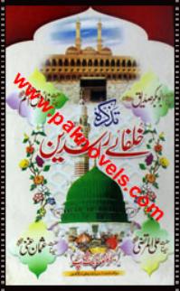 Tazka Khulfa e Rashdeen