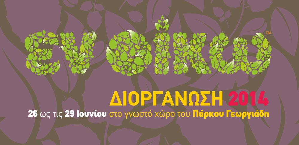 26 έως 29 Ιουνίου στο Πάρκου Γεωργιάδη.