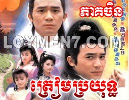 Yuth (100 END) Chinese Drama, Full Movie - LOYMEN7 Latest Khmer Movie