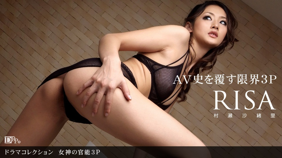 image Risa murakami tora gold 91