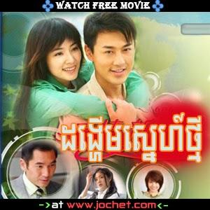 Dangheum Sne Thmei-[17Ep End]