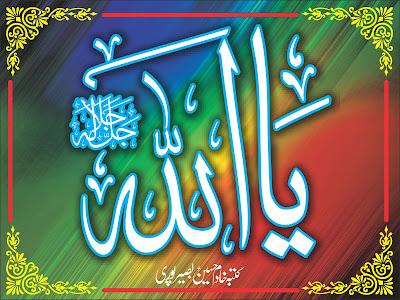Go Back  gt  Gallery For  gt  Ya Allah Ya Muhammad WallpapersYa Allah Ya Muhammad Ya Ali Wallpapers