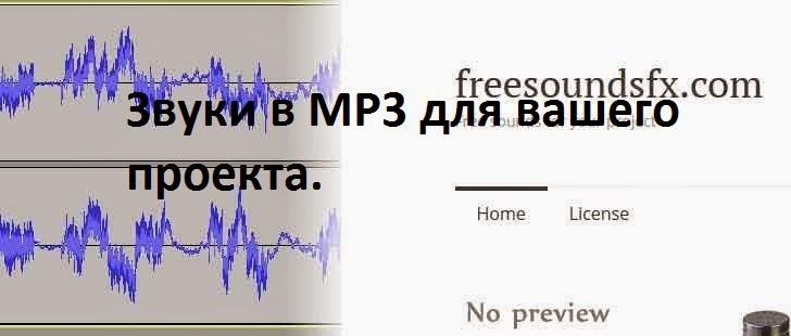 звуки в MP3 для проектов