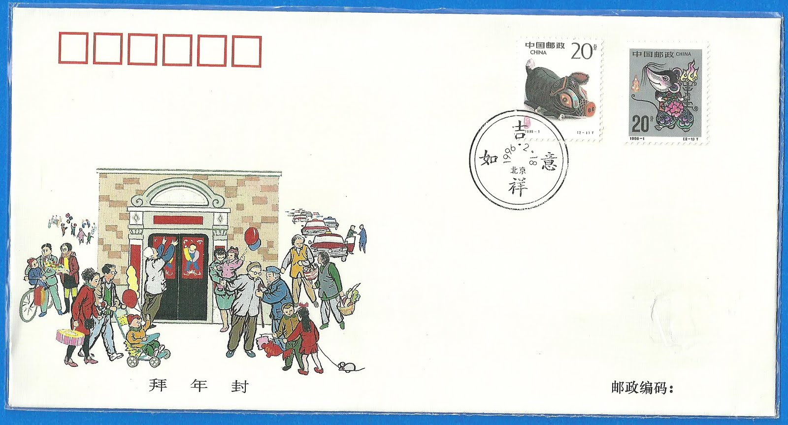 Yaw Longs Personal Collection Of Stamps Fdc And Souvenir Pack