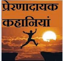 motivational hindi story about wisedome,hindi story about intelligence