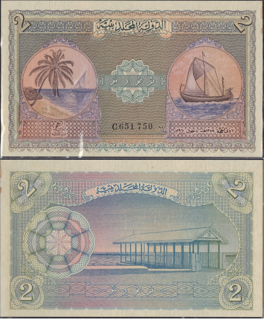 Maldive 2 Rupees 1960 P# 3b