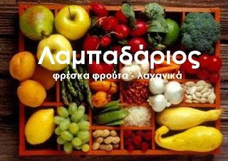 φρεσκα φρουτα  λαχανικά Λαμπαδαριος