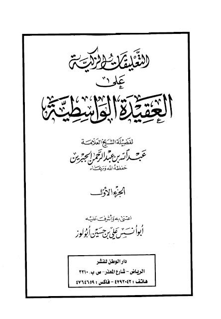 التعليقات الزكية على العقيدة الواسطية - عبد الله بن جبرين pdf