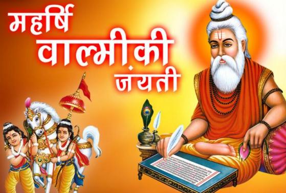 Happy Maharishi Valimiki Jayanti