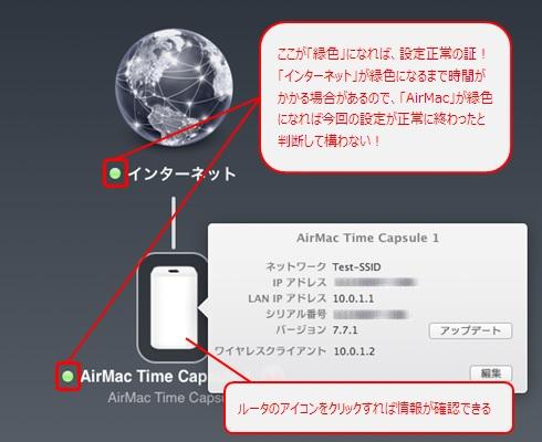 「インターネット」、「AirMac Time Capsule」が緑色になれば設定完了