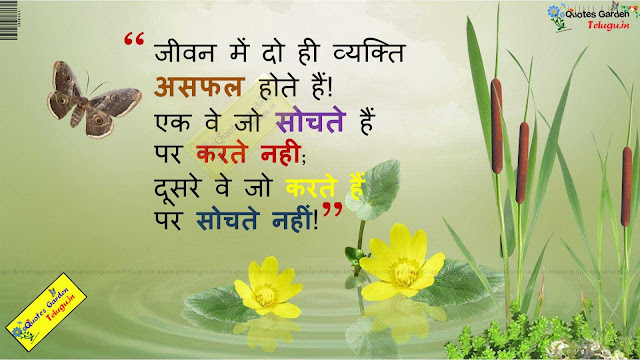 Best Hindi Quotes Suvichar Anmol vachan 795