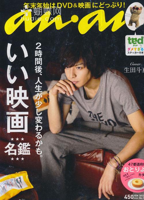anan (アン・アン) Volume 1836 2012 12/19  生田斗真 Toma Ikuta magazine scans