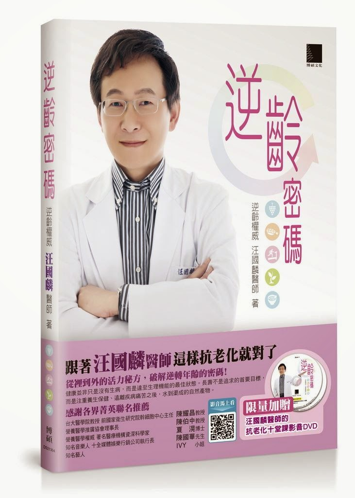 逆齡密碼  汪國麟醫師抗老化的十堂課