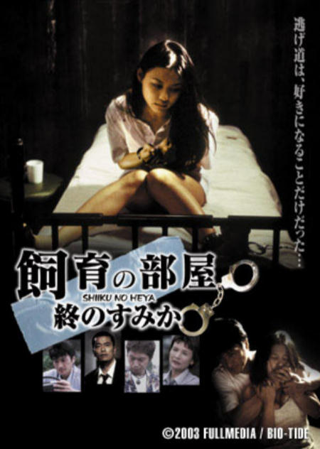 %5BJapan%5D+Captive+Files+II+(2003)+DVDRip+700MB+(18+)