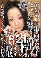 MRAL-001 問題がありすぎて発売を自粛した、AVデビュー前の小向美奈子の超本能ムキ出し変態ガチンコお蔵入り映像が遂に流出!