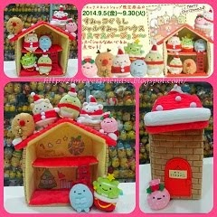 2014 Japan Xmas Limited Edition Sumikko Gurashi House Set