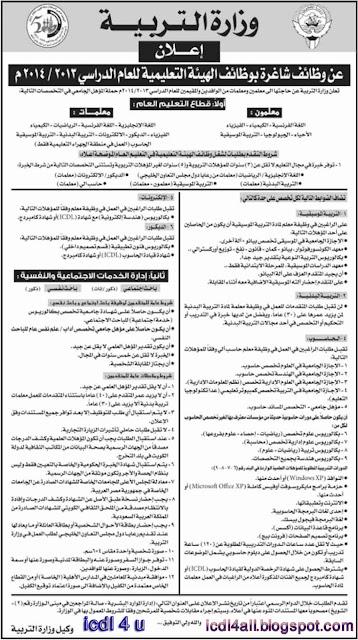 اعلان سفارة الكويت للمعلمين والمعلمات لعام 2013- 2014