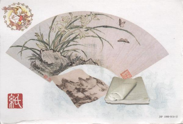 card showing Chinese painting on rice paper