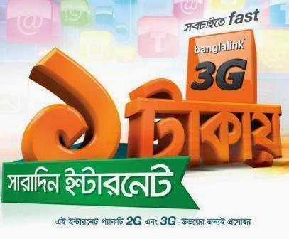 Banglalink-1tkai-Saradin-internet-for-2G-3G-1day.