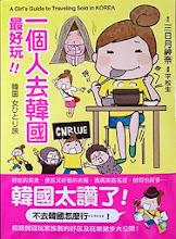韓国女ひとり旅(台湾翻訳版)