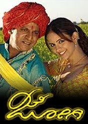 Jogi The king (2005) - Hindi Movie