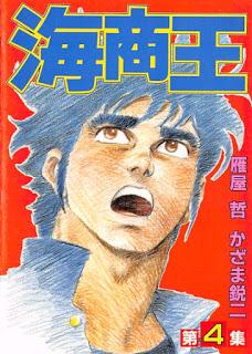 海商王 第01-04巻