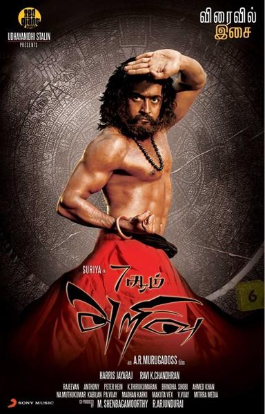7am arivu 2011 download tamil movie raimy 800mb   tamil new