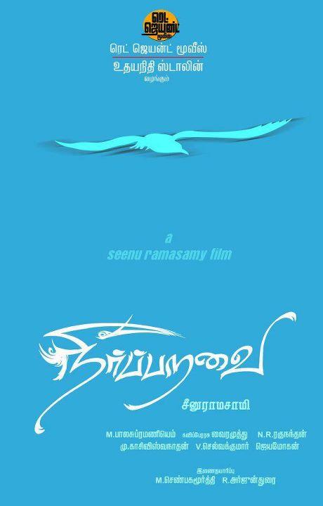 Neer Paravai Hd Full Movie Downloadinstmank