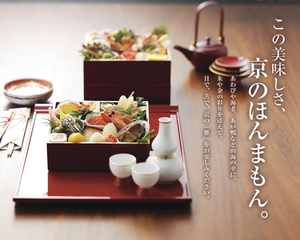 早割 京菜味のむら 「華御所」