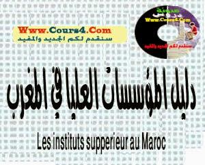 دليل المؤسسات العليا في المغرب   Les instituts supperieur