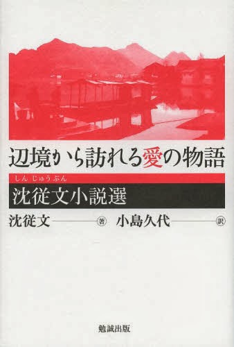 http://www.toho-shoten.co.jp/toho-web/search/detail?id=4585292599&bookType=jp