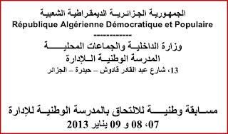اعلان مسابقة المدرسة الوطنية للادارة 2013