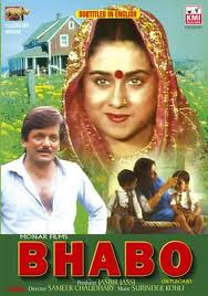 Bhabo (1981) - Hindi Movie