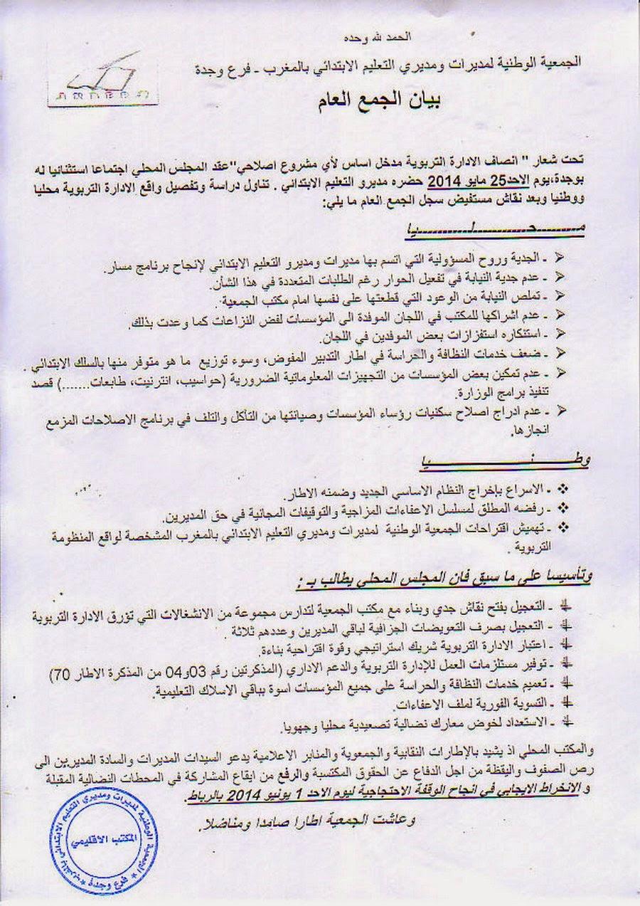 بيان الجمع العام للجمعية الوطنية لمديرات ومديري التعليم الابتدائي - فرع وجدة ليوم 25 مايو 2014
