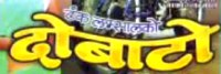 Nepali Movie - Dobato