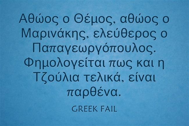 GREEK FAIL