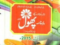 Mahnama Phool Magazine October 2015, Phool Magazine October 2015 free download pdf, Mahnama Phool Magazine For October 2015, Monthly Phool Kids Magazine Free Dwonload, Bhool resala October 2015, Free Bachon Ka Phool Risala October 2015, HD Kids Magazines