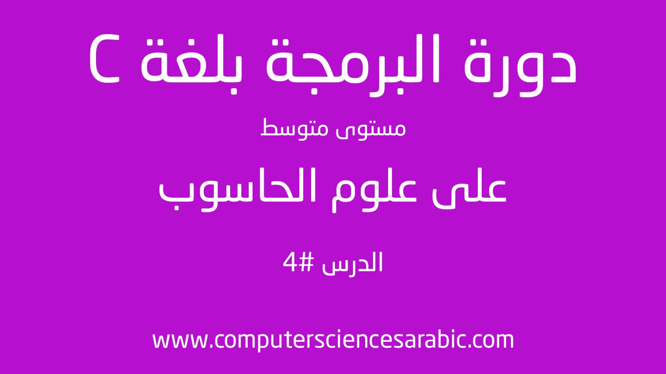 دورة البرمجة بلغة C مستوى متوسط الدرس 4: المصفوفات 3 arrays
