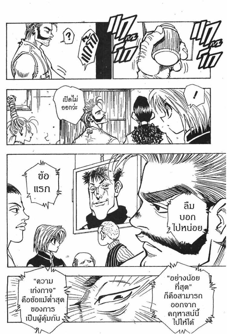Hunter x Hunter 67 : คฤหาสน์ของนักสะสมร่างกายมนุษย์ 1 แปลไทย