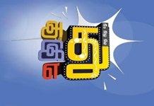Adhu idhu edhu Vijay TV Serial online
