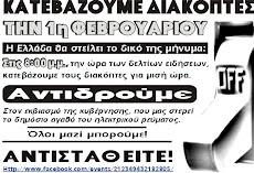 ΚΑΤΕΒΑΖΟΥΜΕ ΤΟΥ ΔΙΑΚΟΠΤΕΣ 1 ΦΕΒΡΟΥΑΡΙΟΥ 2012