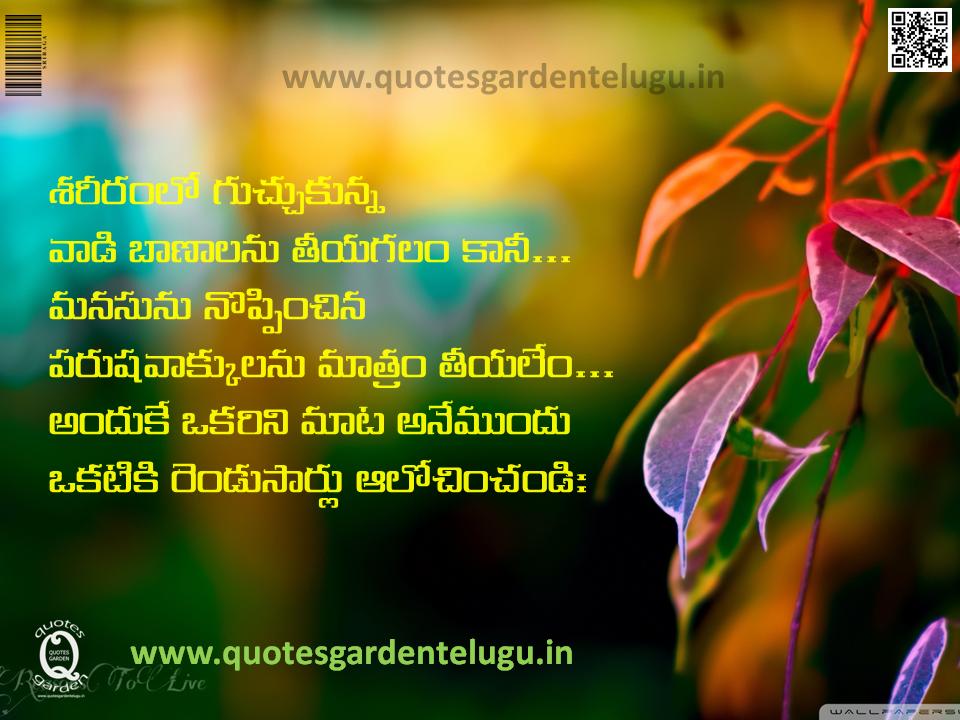 Best Telugu relationship quotes - Best telugu friendship quotes - best inspirational life quotes - Best telugu inspirational quotes
